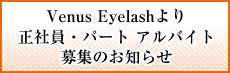 Venus Eyelash より正社員・パート アルバイト募集のお知らせ
