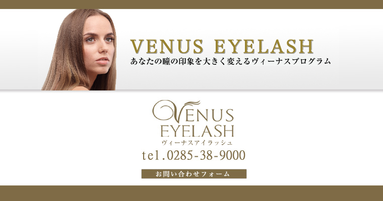 お気軽に、まつ毛エクステサロンVenus Eyelashまでお問い合わせ下さい。
